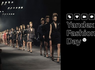 Агентство Terralife приняло участие в Yandex Fashion Day